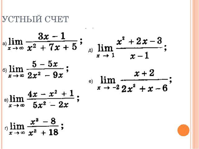УСТНЫЙ СЧЕТ а) б) в) г) е) д)