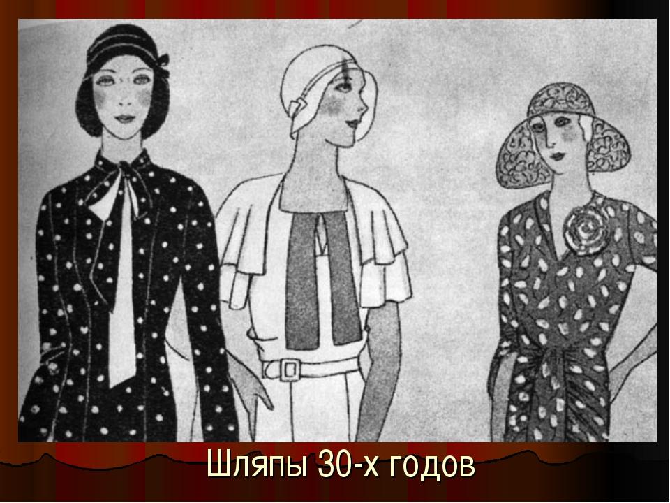 Шляпы 30-х годов