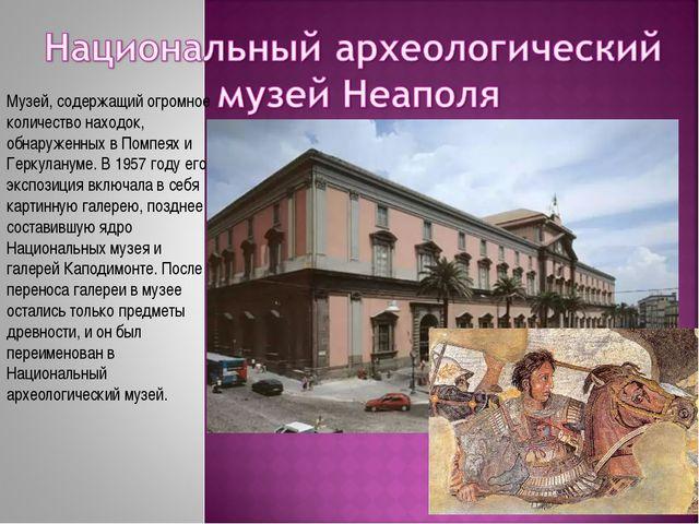 Музей, содержащий огромное количество находок, обнаруженных в Помпеях и Герку...