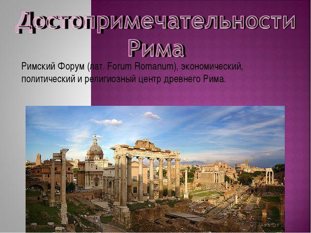 Римский Форум (лат. Forum Romanum), экономический, политический и религиозный...
