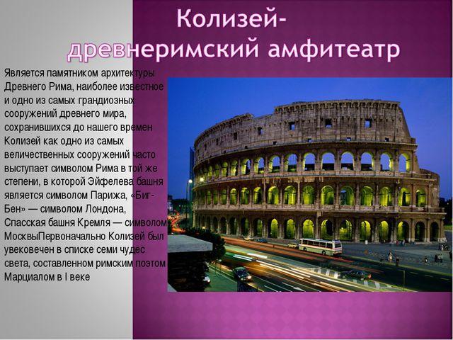 Является памятником архитектуры Древнего Рима, наиболее известное и одно из с...