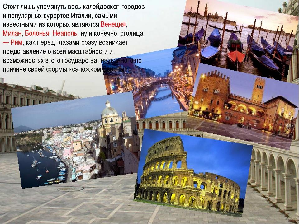 Стоит лишь упомянуть весь калейдоскоп городов и популярных курортов Италии, с...