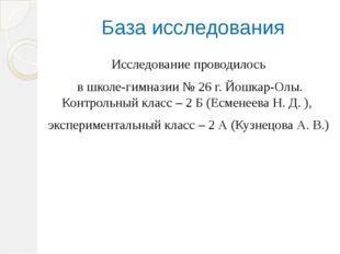База исследования Исследование проводилось в школе-гимназии № 26 г. Йошкар-Ол