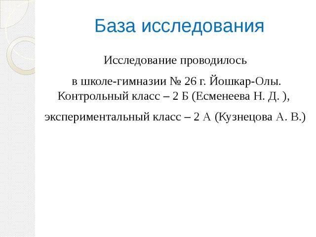 База исследования Исследование проводилось в школе-гимназии № 26 г. Йошкар-Ол...