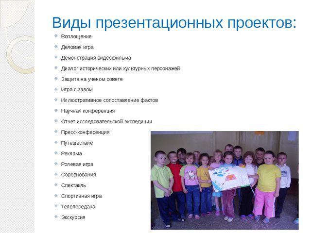 Виды презентационных проектов: Воплощение Деловая игра Демонстрация видеофиль...
