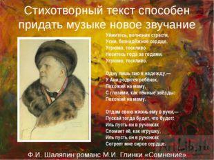 Стихотворный текст способен придать музыке новое звучание Ф.И. Шаляпин романс