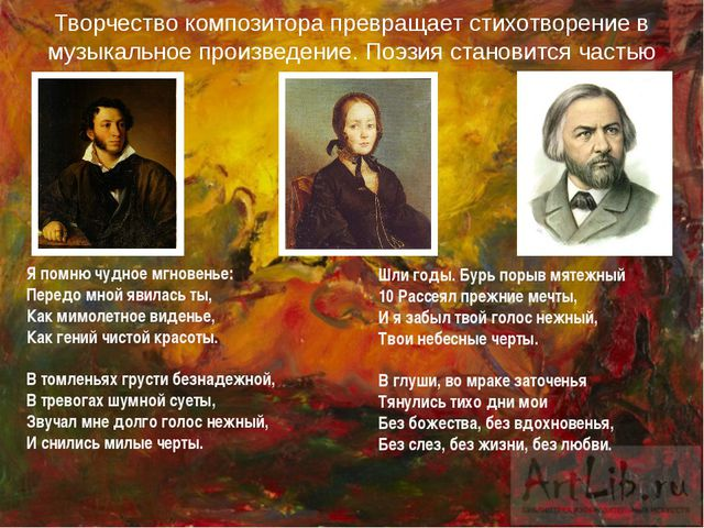 Творчество композитора превращает стихотворение в музыкальное произведение. П...