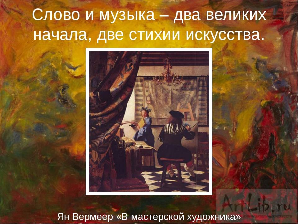 Слово и музыка – два великих начала, две стихии искусства. Ян Вермеер «В маст...