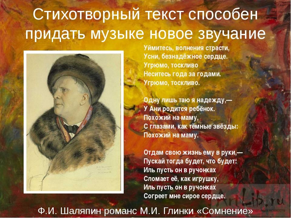 Стихотворный текст способен придать музыке новое звучание Ф.И. Шаляпин романс...