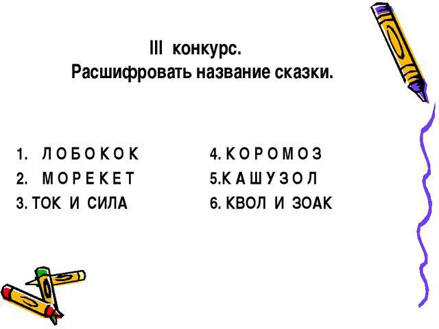 III конкурс. Расшифровать название сказки. Л О Б О К О К М О Р Е К Е Т 3. ТОК...