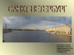Составила учитель начальных классов средней школы № 252 г.Санкт-Петербурга Ус