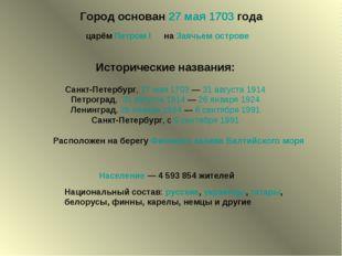 Город основан 27 мая 1703 года царём Петром I на Заячьем острове Исторические