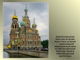 Храм Воскресения Христова на Крови, Храм Спаса на Крови — православный мемори