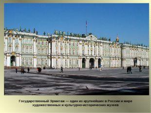 Государственный Эрмитаж — один из крупнейших в России и мире художественных и