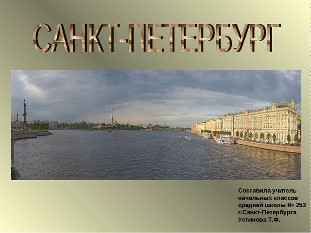 Составила учитель начальных классов средней школы № 252 г.Санкт-Петербурга Ус...