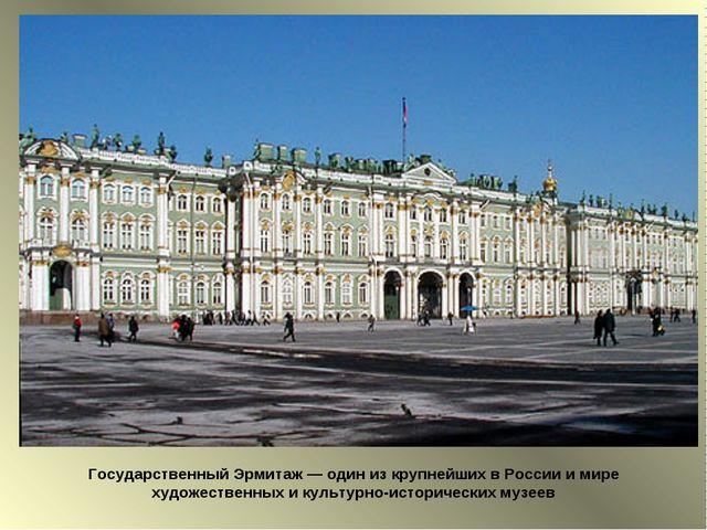 Государственный Эрмитаж — один из крупнейших в России и мире художественных и...