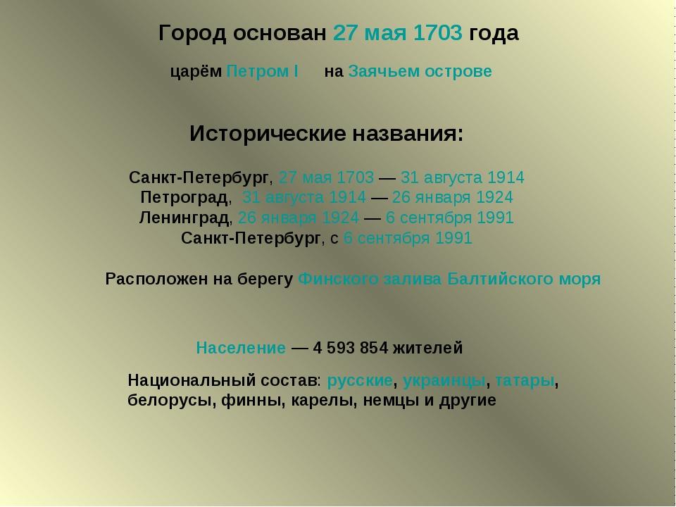 Город основан 27 мая 1703 года царём Петром I на Заячьем острове Исторические...
