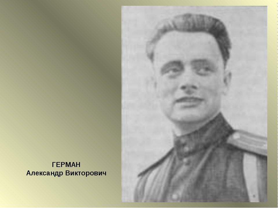 ГЕРМАН Александр Викторович
