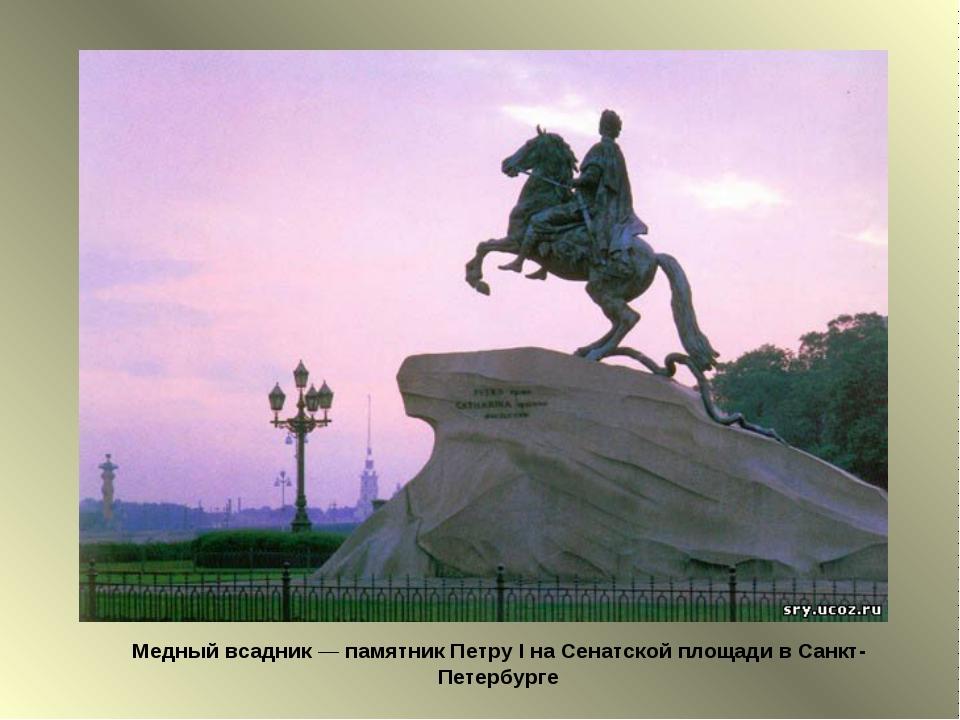 Медный всадник — памятник Петру I на Сенатской площади в Санкт-Петербурге