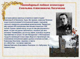 Легендарный подвиг комиссара Емельяна Алексеевича Лисичкина В истории района