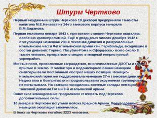 Штурм Чертково Первый неудачный штурм Чертково 19 декабря предприняли танкист