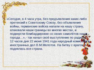 «Сегодня, в 4 часа утра, без предъявления каких-либо претензий к Советскому С