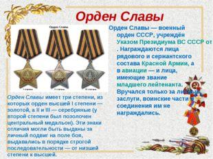 Орден Славы Орден Славы— военный орден СССР, учреждёнУказом Президиума ВС С