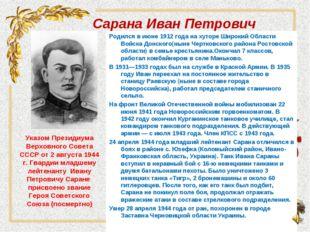 Сарана Иван Петрович Родился в июне 1912 года на хутоpе Шиpокий Области Войс