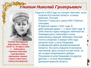 Улитин Николай Григорьевич Родился в 1923 году на станции Чертково, ныне посё