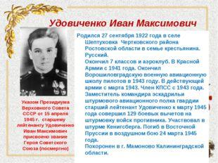Удовиченко Иван Максимович Родился 27 сентября 1922 года в селе Шептуховка Ч