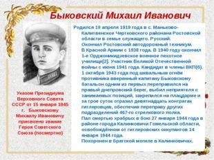 Быковский Михаил Иванович Родился 19 апреля 1919 года в с. Маньково-Калитвен