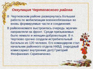 Оккупация Чертковского района В Чертковском районе развернулась большая работ