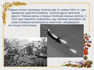Первые потери чертковцы понесли уже 11 ноября 1941-го : два вражеских самолё