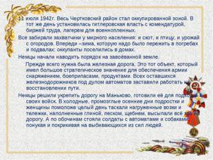 11 июля 1942г. Весь Чертковский район стал оккупированной зоной. В тот же ден
