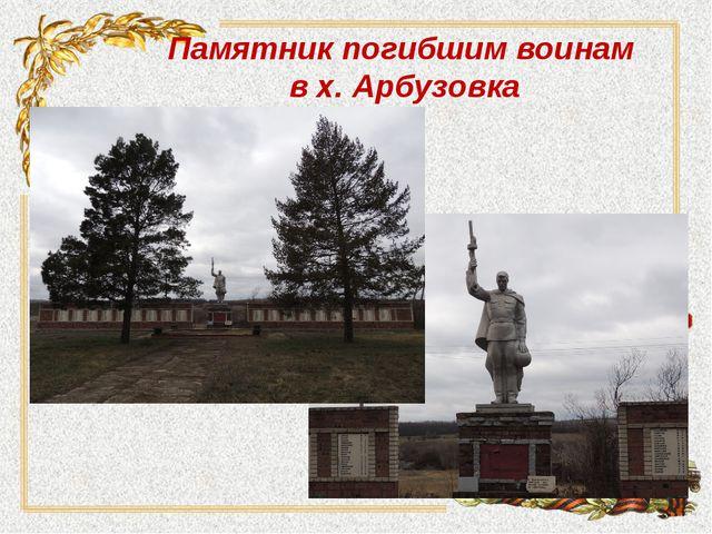 Памятник погибшим воинам в х. Арбузовка