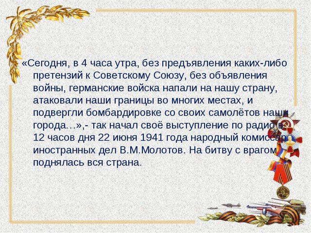 «Сегодня, в 4 часа утра, без предъявления каких-либо претензий к Советскому С...