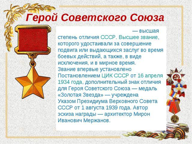 Герой Советского Союза Геро́й Сове́тского Сою́за— высшая степень отличияССС...