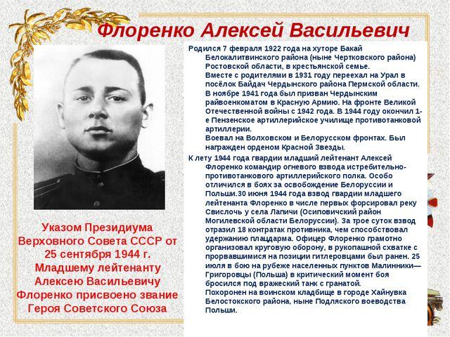 Флоренко Алексей Васильевич Родился 7 февраля 1922 года на хуторе Бакай Белок...
