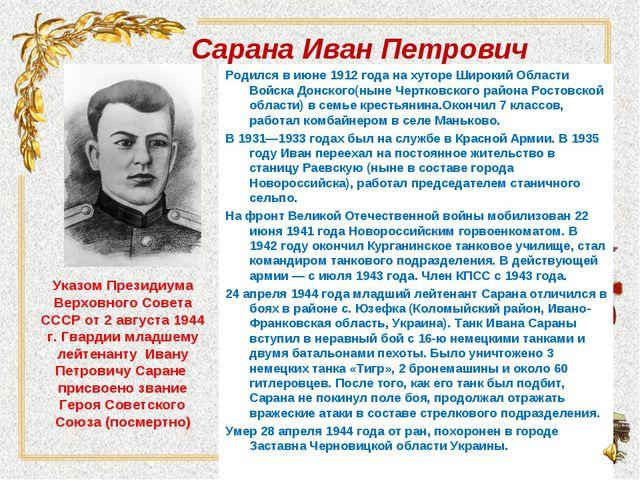 Сарана Иван Петрович Родился в июне 1912 года на хутоpе Шиpокий Области Войс...