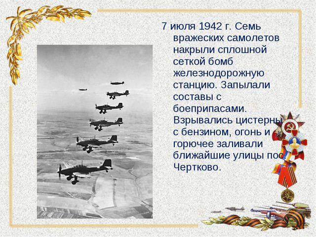 7 июля 1942 г. Семь вражеских самолетов накрыли сплошной сеткой бомб железнод...
