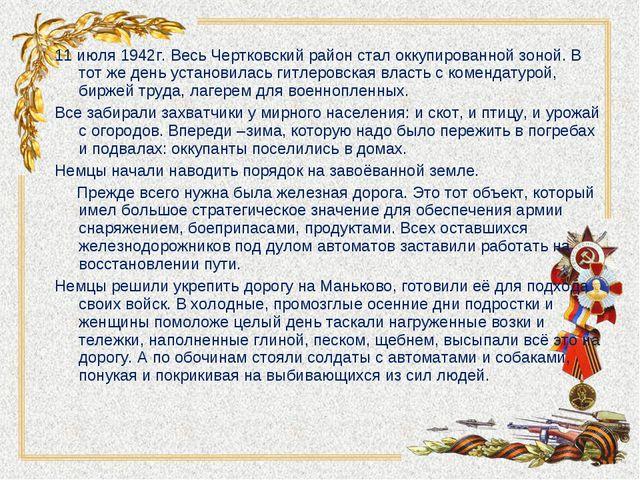 11 июля 1942г. Весь Чертковский район стал оккупированной зоной. В тот же ден...