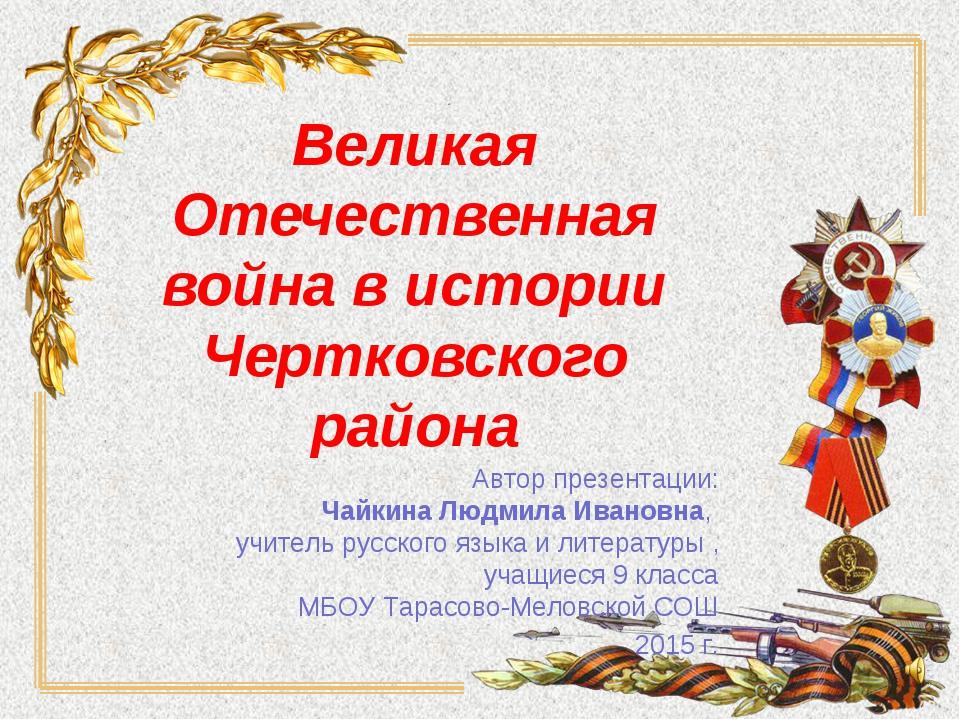 Великая Отечественная война в истории Чертковского района Автор презентации:...