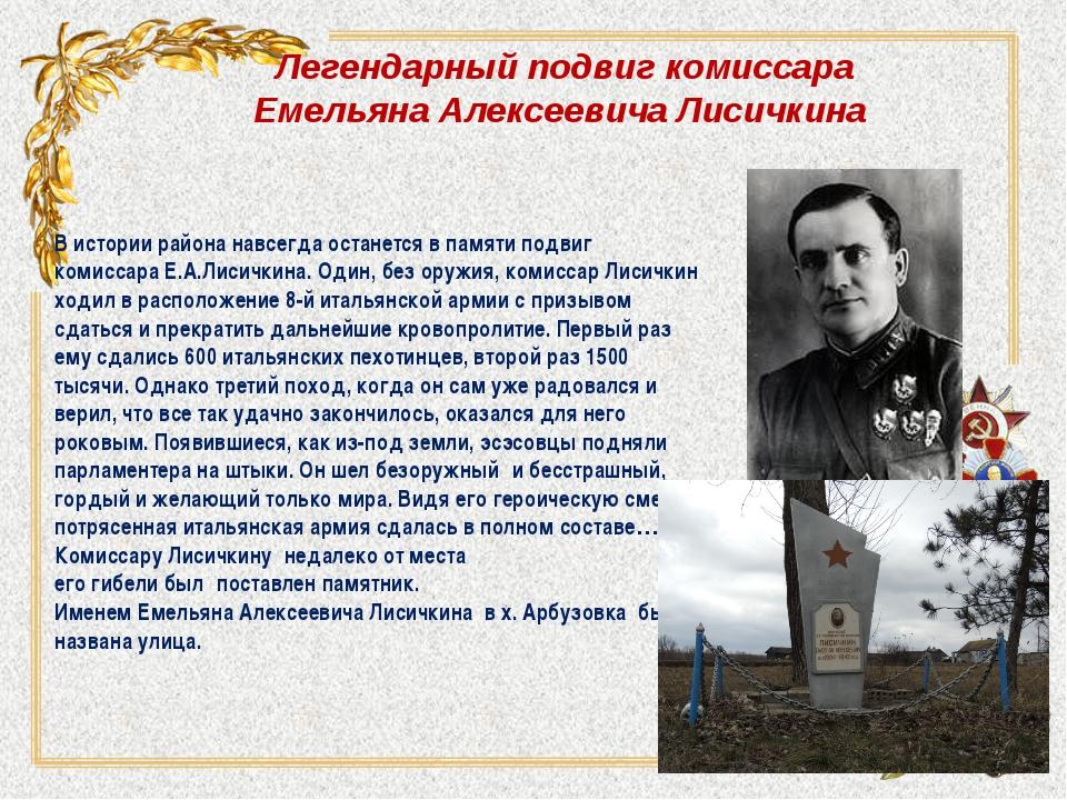 Легендарный подвиг комиссара Емельяна Алексеевича Лисичкина В истории района...