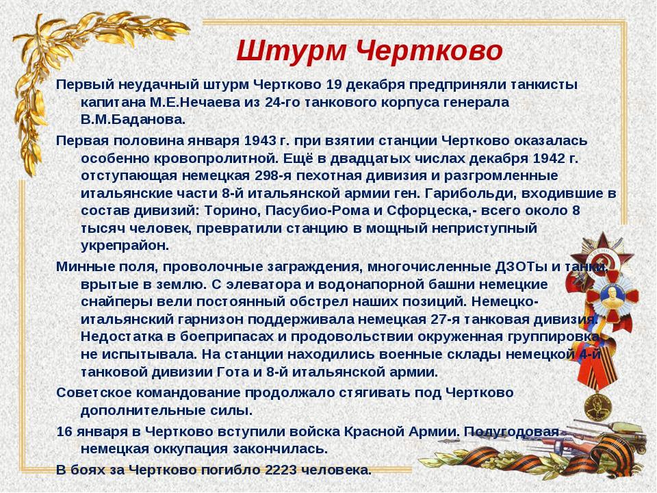 Штурм Чертково Первый неудачный штурм Чертково 19 декабря предприняли танкист...