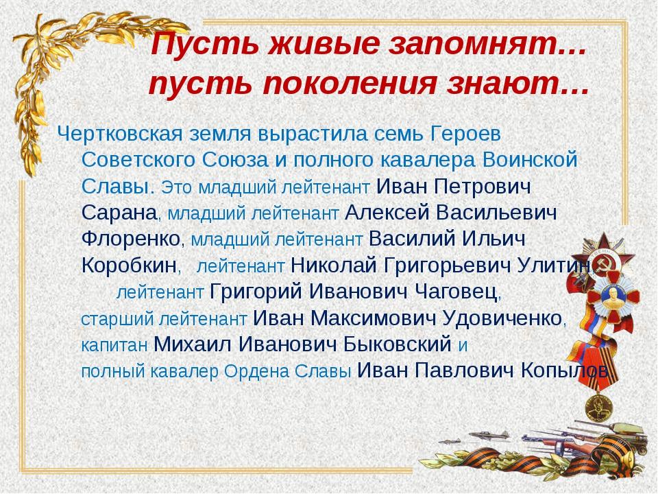 Пусть живые запомнят… пусть поколения знают… Чертковская земля вырастила семь...