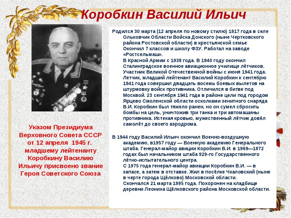 Коробкин Василий Ильич Родился 30 марта (12 апреля по новому стилю) 1917 года...
