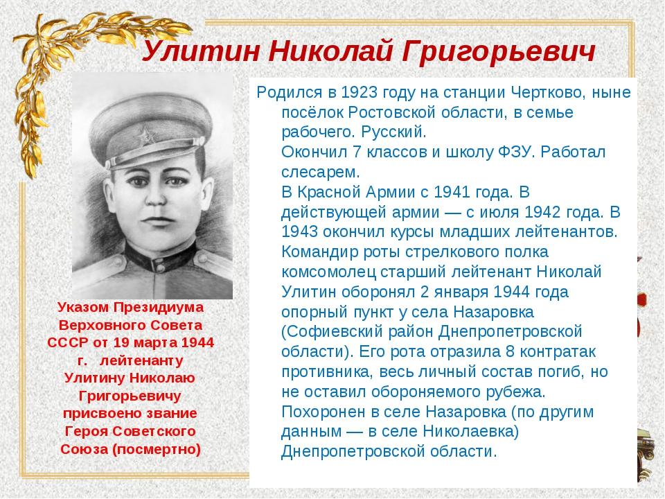 Улитин Николай Григорьевич Родился в 1923 году на станции Чертково, ныне посё...