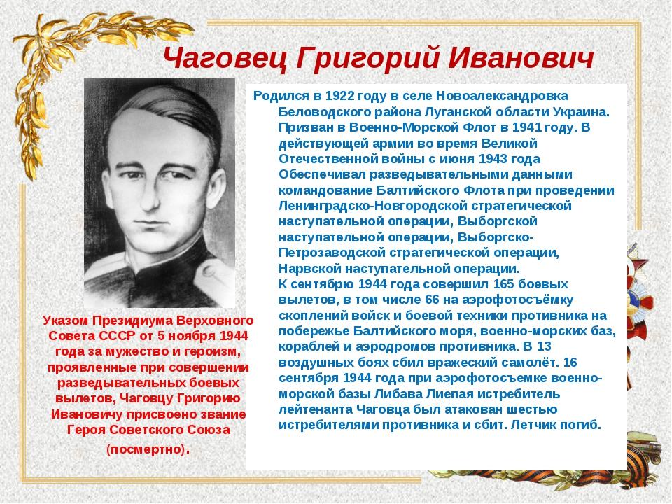Чаговец Григорий Иванович Родился в 1922 году в селе Новоалександровка Белов...