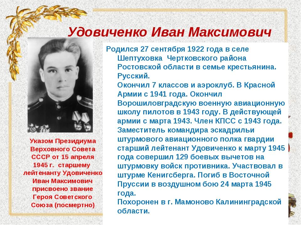 Удовиченко Иван Максимович Родился 27 сентября 1922 года в селе Шептуховка Ч...