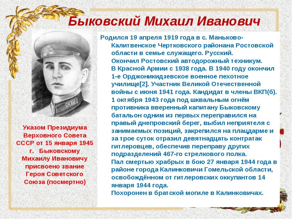 Быковский Михаил Иванович Родился 19 апреля 1919 года в с. Маньково-Калитвен...